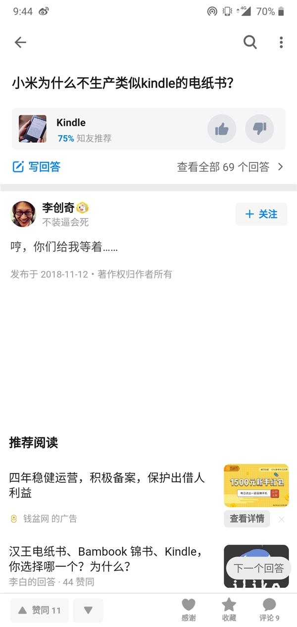 Xiaomi E-reader