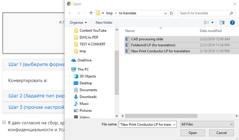 Выбор файла DOC для конвертации в FB2