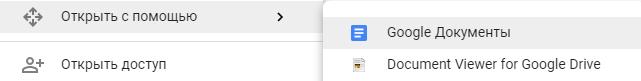 Как открыть документ в Google Документах
