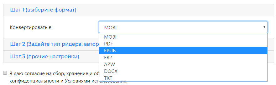 Выбор формата EPUB