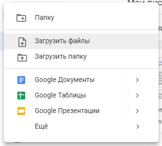 Выбор способа загрузки в Google Диск