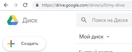 Загрузить документ в Google Диск